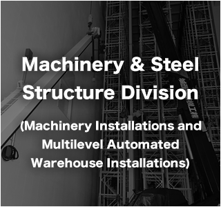 Machinery & Steel Structure Division